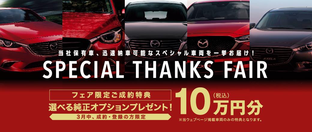 スペシャルサンクスフェア開催。当社保有車、迅速納車可能なスペシャル車両を一挙お届け